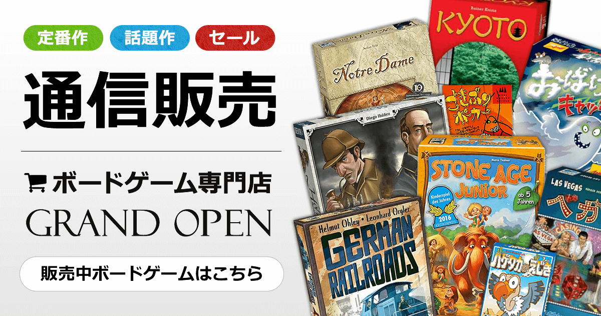 ボードゲームの通販