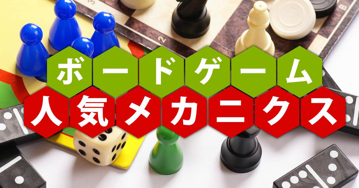 ボードゲーム 人気メカニクス