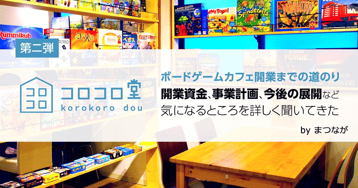 【第ニ弾】ボードゲームカフェの開業を考えてる人のためにコロコロ堂に色々聞いてきた