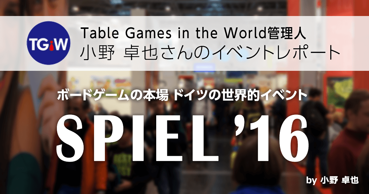 【SPIEL'16イベントレポート】ボードゲームの本場 ドイツの世界的イベント by Table Games in the World管理人:小野 卓也さん