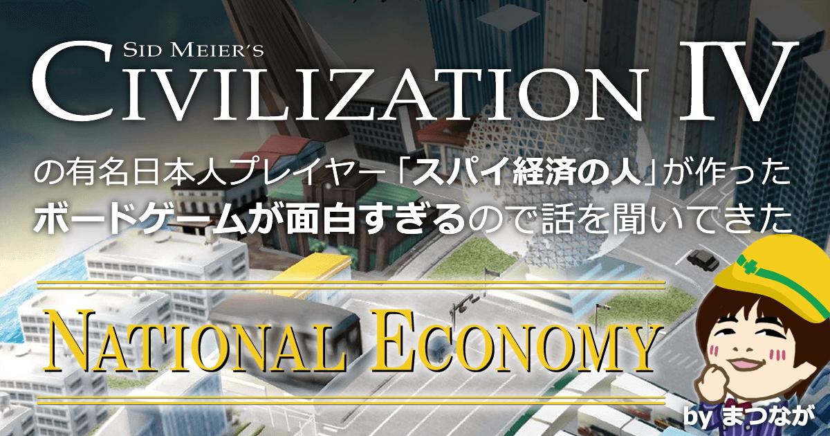 スパイ帝国建築からナショナルエコノミーへ ~シンプリシティ・ミニマリズムの道~