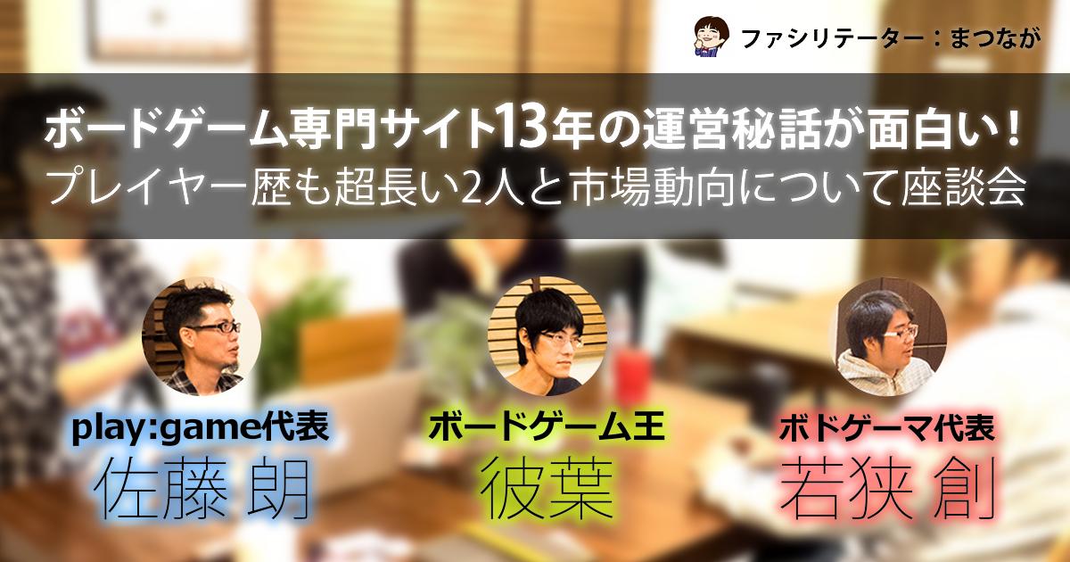 日本の老舗ボードゲームデータベースサービス、play:gameとボドゲーマのことを振り返ってみた