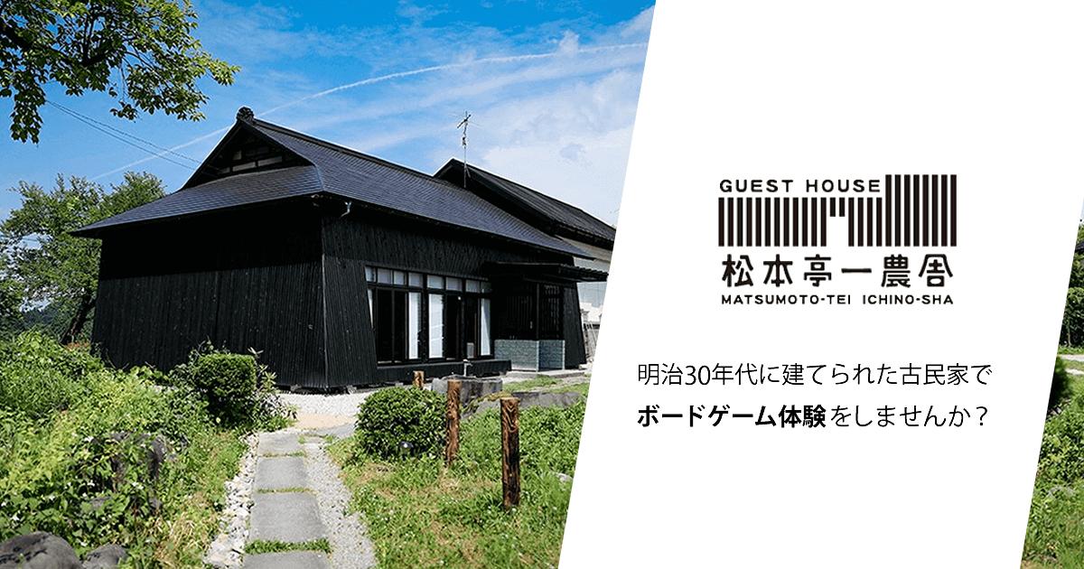 【記事広告】山形のゲストハウス「松本亭一農舎」でボードゲーム体験をしませんか?