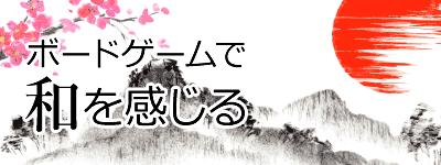 日本文化・和を感じる