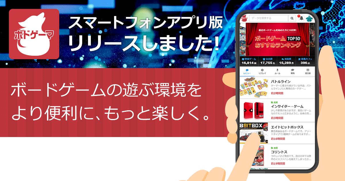 スマートフォンアプリ版リリース